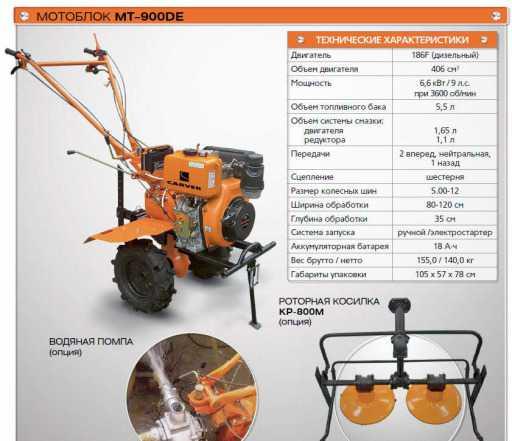 Мотоблок карвер MT-900 9.0л. с. новый гарантия дос