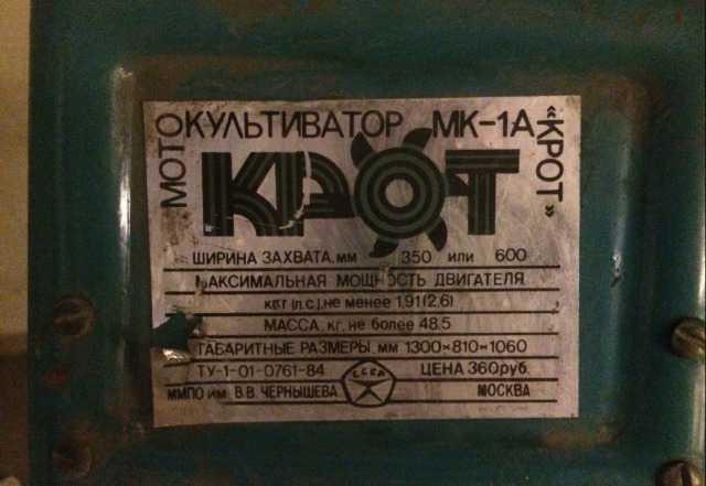 Мотокультиватор крот MK-1А-02 без винта