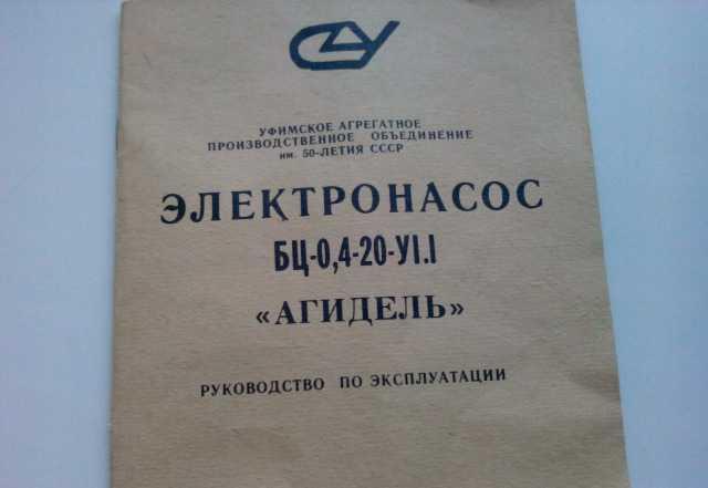Электронасос Агидель новый в упаковке