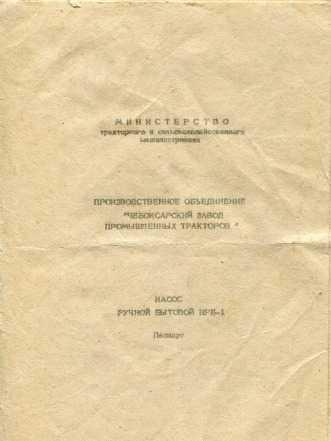 Насос ручной бытовой нрб-1