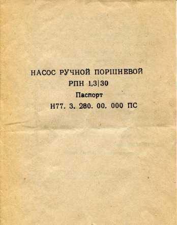 Насос ручной поршневой рпн 1.3/30