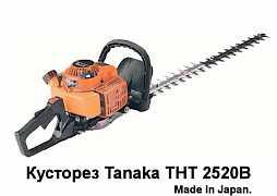"""Новый Японский кусторез """"Tanaka THT 2520B"""""""