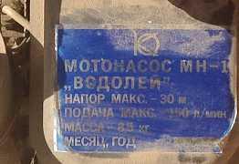 """Продам мотонасос мн-1.""""водолей"""""""