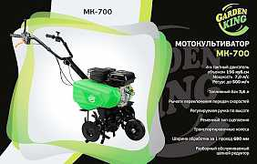 Мотокультиватор бензиновый garden кинг мк-700