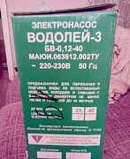 Электронасос Водолей 3