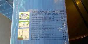 Электронасос бытовой бц-0.5-20 32м