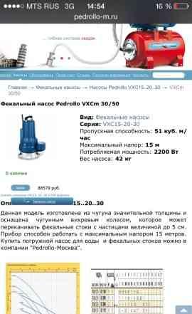 Насос фикальный Pedrollo vxc 30/50