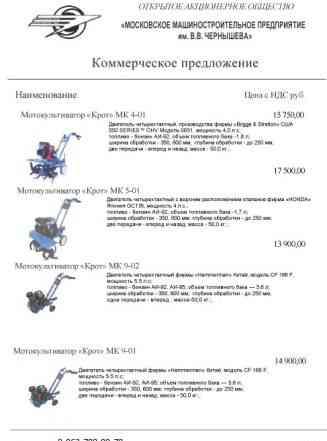 Мотокультиваторы Крот мк 5-01.4-01, 9-01