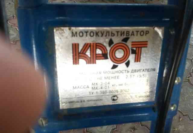 Продам мотокультиватор крот