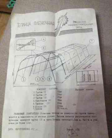 """Теплица пленочная новая """"Тверка 2"""""""