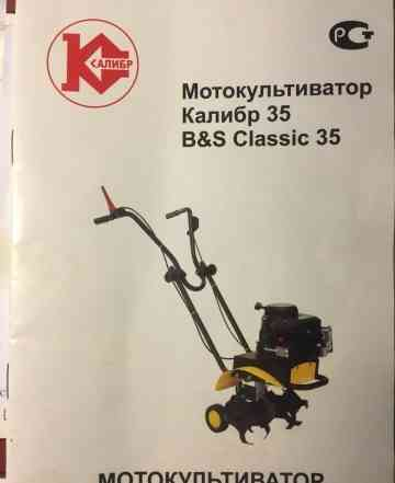 Мотокультиватор Калибр 35