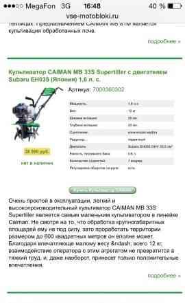 Культиватор кайман