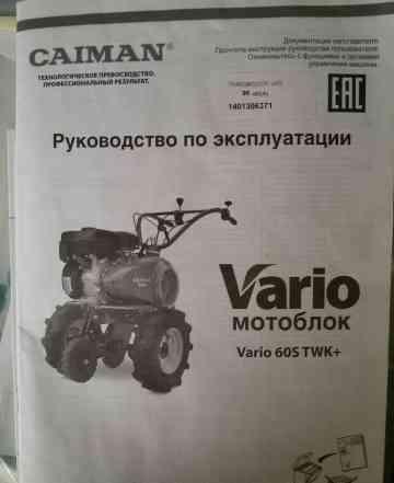 Мотоблок caiman варио 60S TWK+
