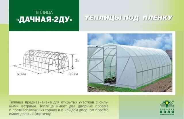Теплица Воля Дачная-2ду 6 метров