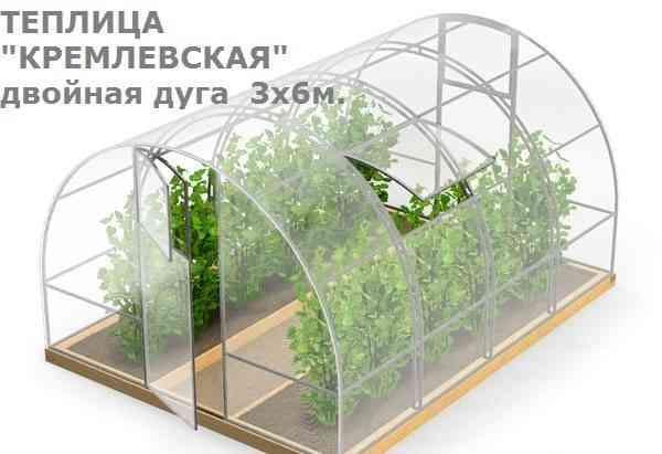 """Теплица """"Кремлевская"""" 3х6 метра с двойной дугой"""
